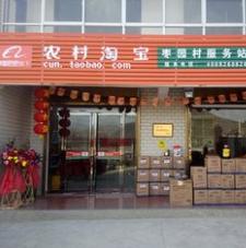 农村淘宝服务站门面
