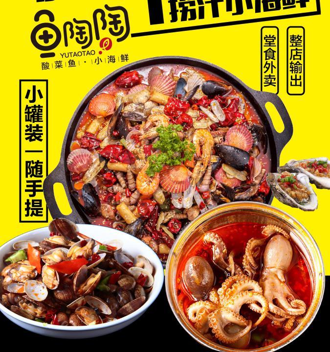 鱼陶陶好吃美味
