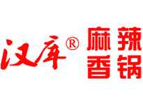 漢庫麻辣香鍋