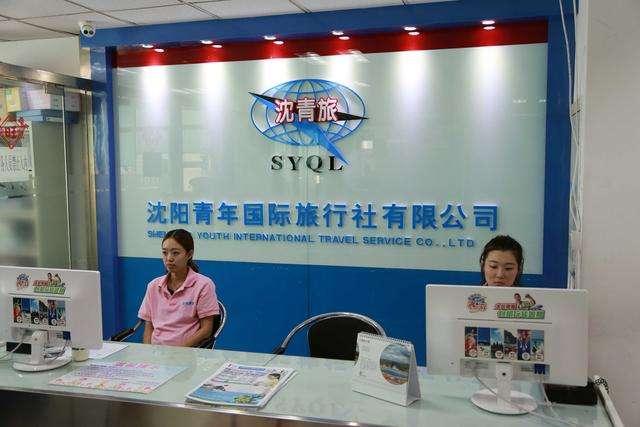 中国青年旅行