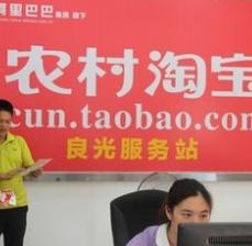 农村淘宝服务站店面图