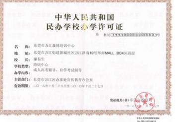 森博英语合格证