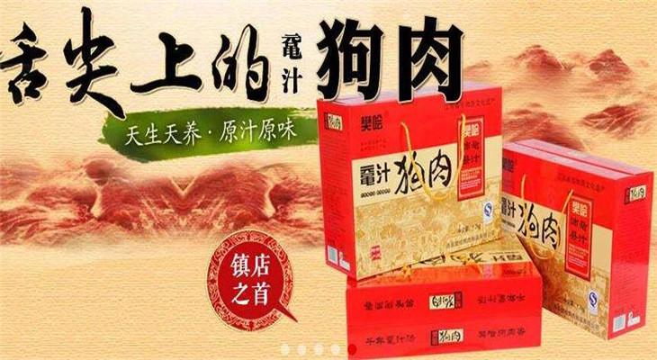 樊哙狗肉宣传
