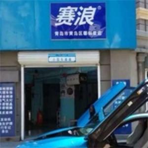 赛浪汽车服务门店