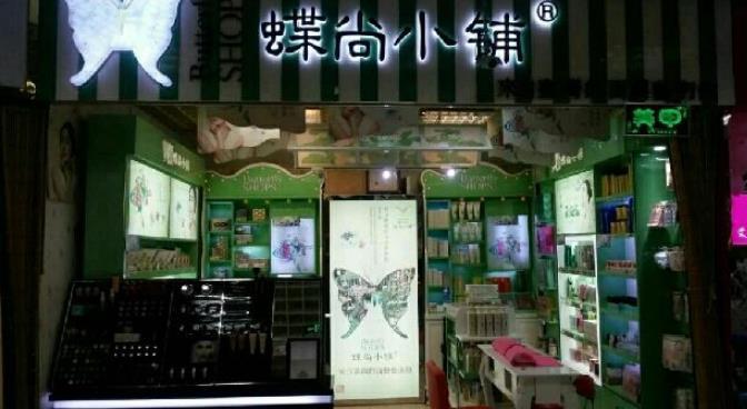 蝶尚小铺店铺