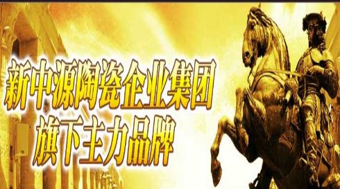 瑞兴堡瓷砖宣传海报