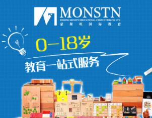 蒙斯坦国际教育海报
