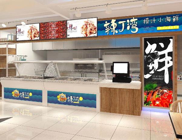 辣丁灣撈汁小海鮮門店