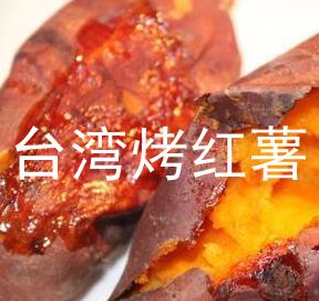 臺灣烤紅薯