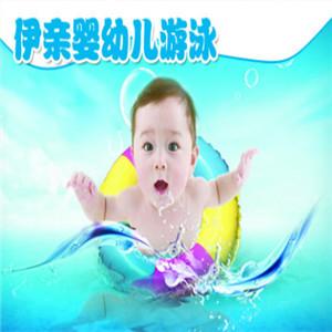 伊亲婴儿游泳馆幼儿游泳
