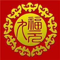 九福元老北京冰糖葫芦