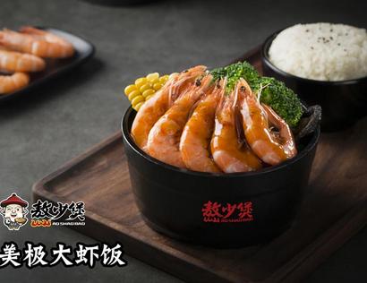 熬少煲焖汁饭大虾饭