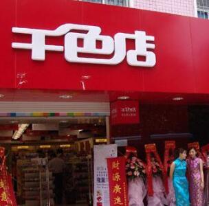 千色化妆品店
