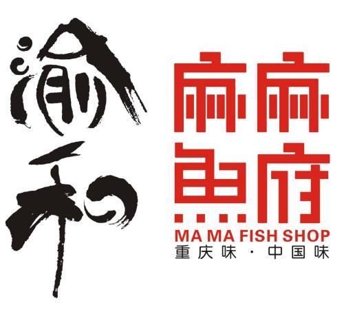 渝和麻麻魚