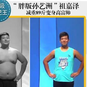 祖嘉泽减肥加盟