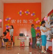 农村淘宝服务站店面