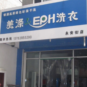 美涤EPH洗衣快捷