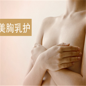 茜尔维亚产后恢复美胸乳护