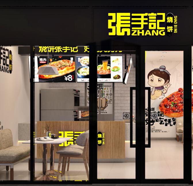 中式营养快餐小吃店烧饼堂食店