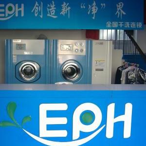 美涤EPH洗衣加盟