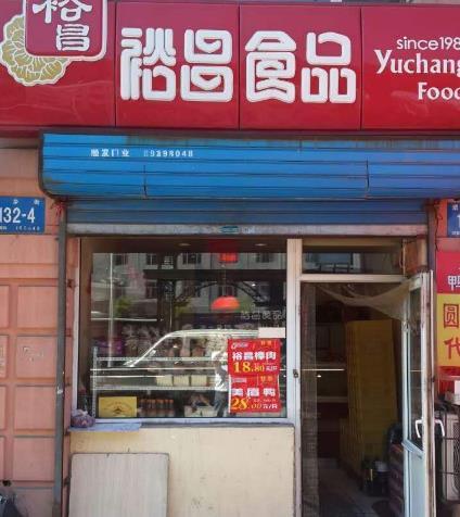 裕昌食品加盟店