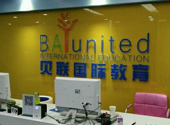 贝联国际教育环境