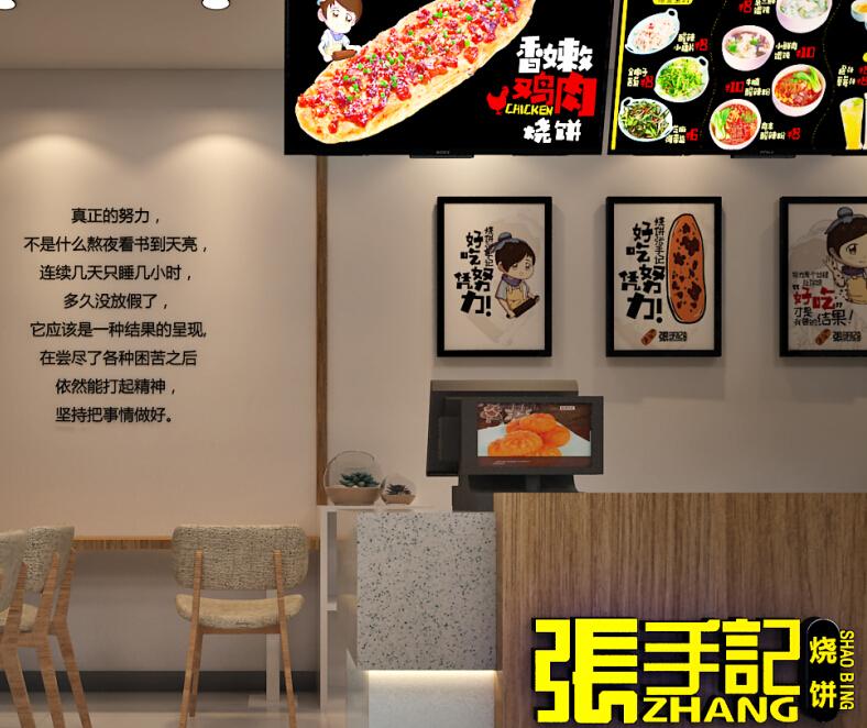 中式营养快餐小吃店烧饼店内