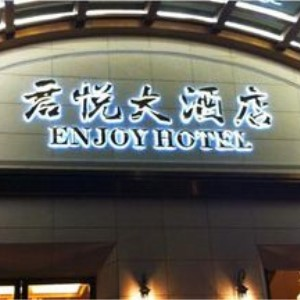 君悦酒店大门