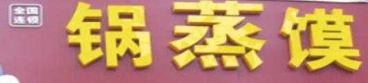 锅蒸馍小吃