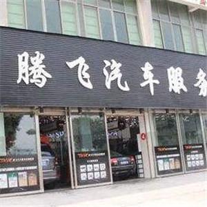 腾飞汽车服务门店