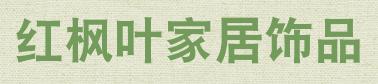 欧美家饰红枫叶加盟