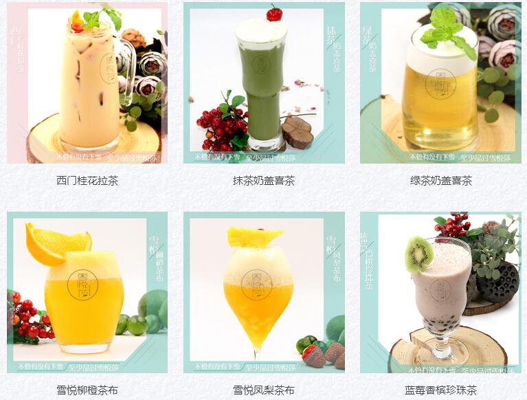 雪悦莎奶茶品种选择多