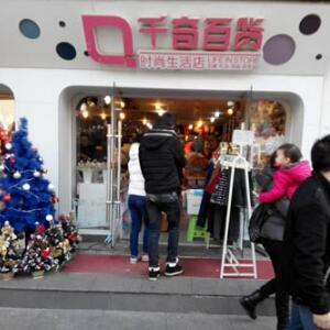 千奇百货十元店