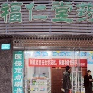 福仁堂藥店