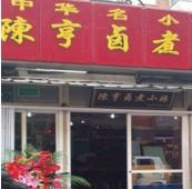 陳亨鹵煮小腸