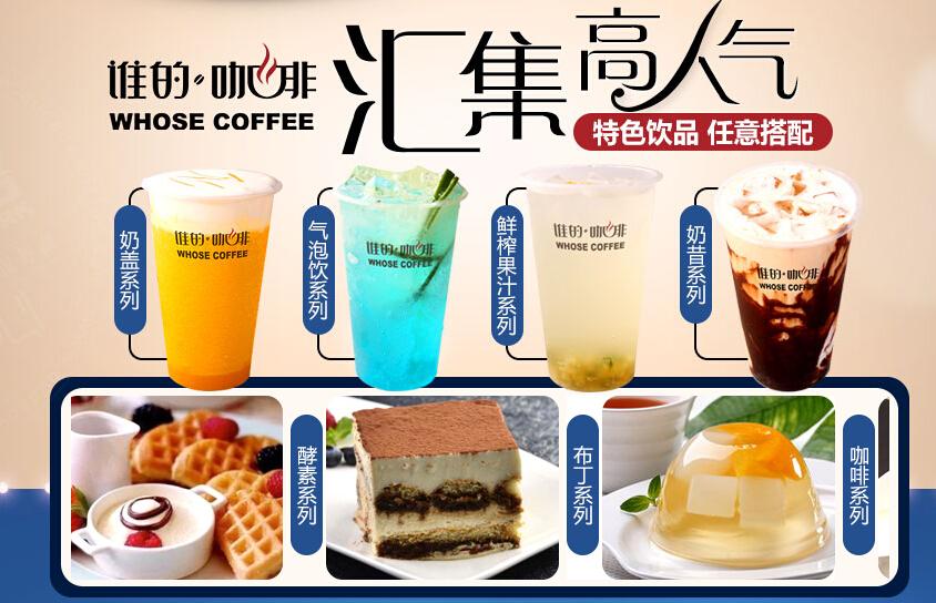 谁的咖啡迷你店汇集特色人气
