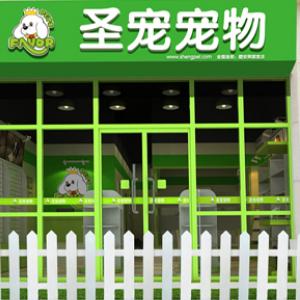 圣宠宠物店
