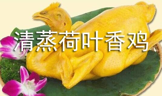 清蒸荷叶香鸡