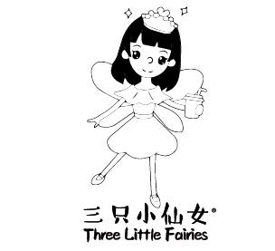 三只小仙女茶饮加盟