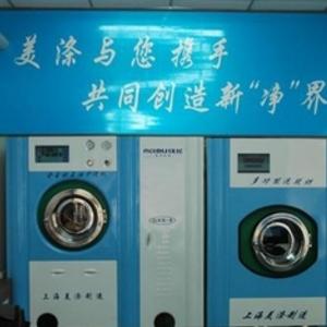 美涤EPH洗衣卫生