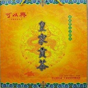 皇家贡茶黄色