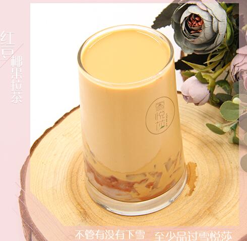 雪悦莎奶茶红豆椰果拉茶