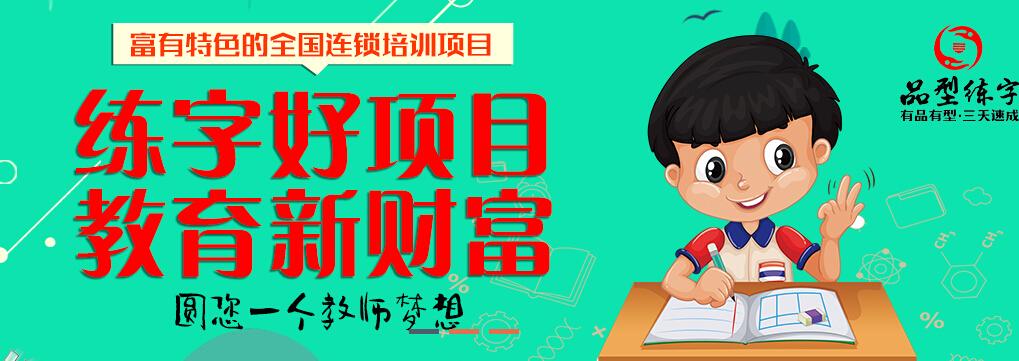 品型練字教育培訓練字好項目