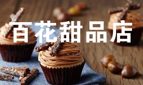 百花甜品店