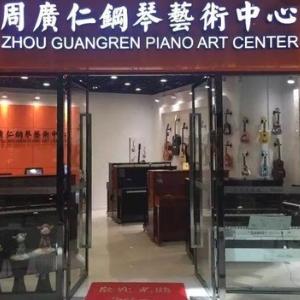 周广仁钢琴艺术中心加盟