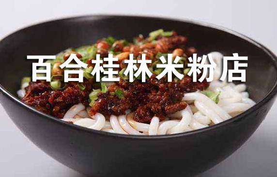 百合桂林米粉店