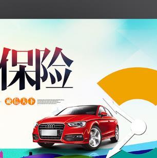 中華汽車保險誠信天下