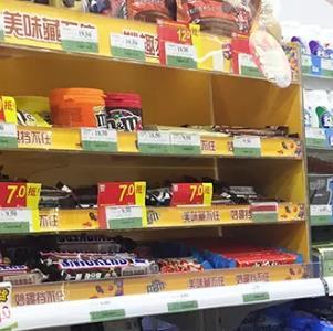 生活驿站便利店巧克力