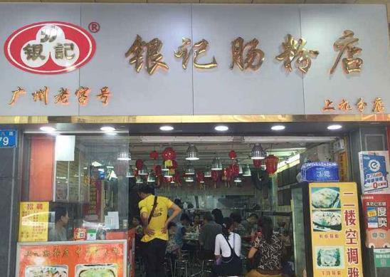 銀記腸粉店