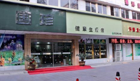国珍健康生活馆加盟店面